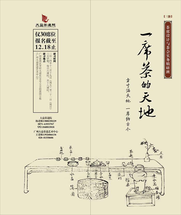 【茶席设计与茶会实务精研班】招生(12月19日广州开课